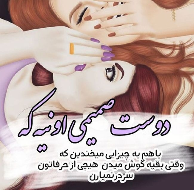Photo of عکس پروفایل دوست + تصاویر نوشته و متن های زیبای دوستی و رفاقت