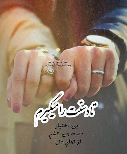 عکس نوشته دست در دست هم