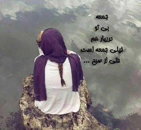 Photo of متن غم انگیز غروب جمعه + جملات با معنی دلتنگی و تنهایی