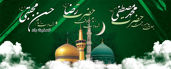عکس پروفایل رحلت پیامبر حضرت محمد (ص)