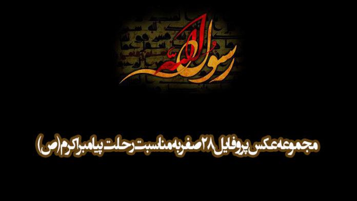 Photo of عکس پروفایل رحلت پیامبر حضرت محمد (ص) + متن های تسلیت