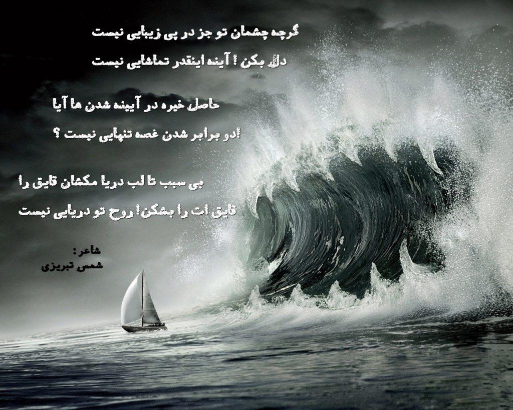 اشعار شمس تبریزی