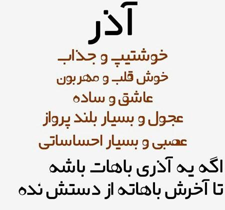 AZAR 1 1 جملات تبریک تولد همسر متولد آذر + عکس پروفایل متولدین آذری عکس