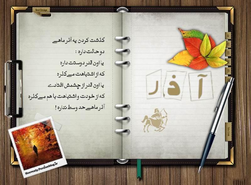 AZAR 10 جملات تبریک تولد همسر متولد آذر + عکس پروفایل متولدین آذری عکس