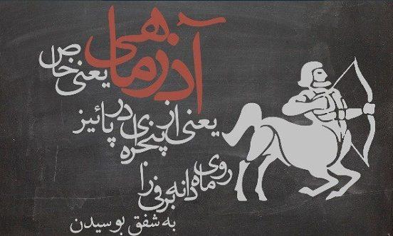 AZAR 11 e1573411598458 جملات تبریک تولد همسر متولد آذر + عکس پروفایل متولدین آذری عکس