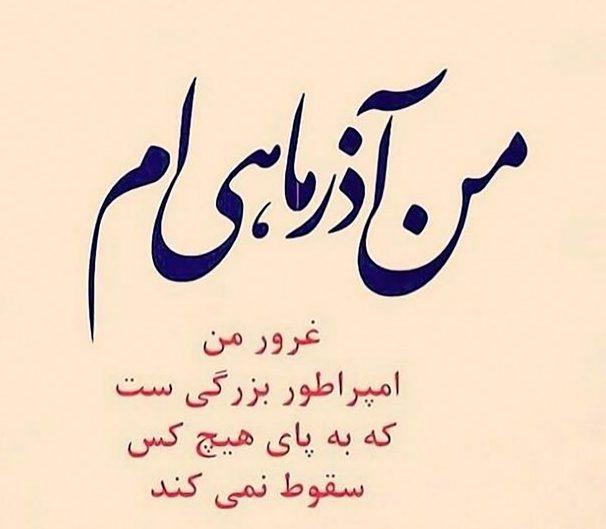 AZAR 14 e1573412472474 جملات تبریک تولد همسر متولد آذر + عکس پروفایل متولدین آذری عکس