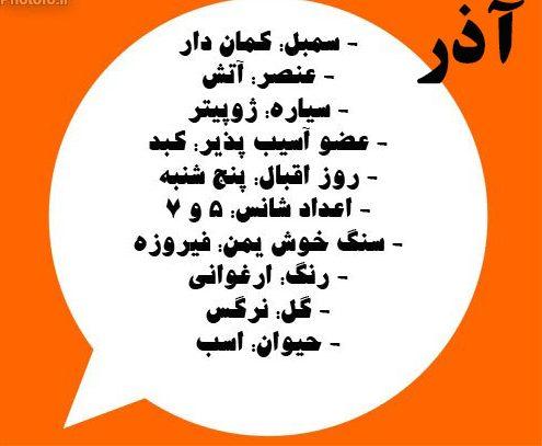 AZAR 3 e1573411578710 جملات تبریک تولد همسر متولد آذر + عکس پروفایل متولدین آذری عکس
