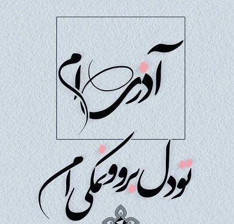 AZAR 5 جملات تبریک تولد همسر متولد آذر + عکس پروفایل متولدین آذری عکس