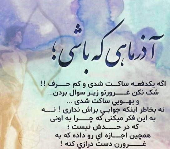 AZAR 7 e1573412282309 جملات تبریک تولد همسر متولد آذر + عکس پروفایل متولدین آذری عکس
