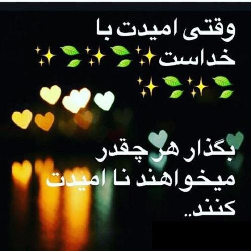 عکس نوشته امیدواری برای پروفایل