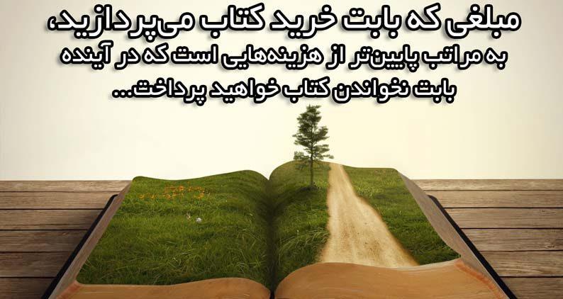 جملات در مورد کتاب و کتاب خوانی
