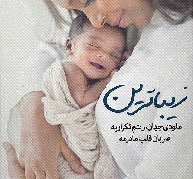 متن رمانتیک و عاشقانه برای فرزند