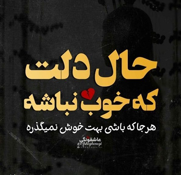 Photo of عکس پروفایل حالم خرابه + متن های حال خرابی و داغونی