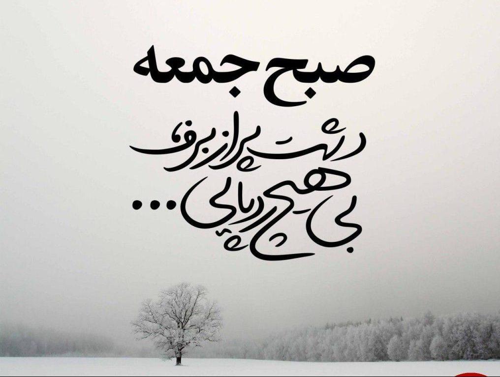 اس ام اس روز جمعه + جملات و متن های دلتنگی و غم جمعه
