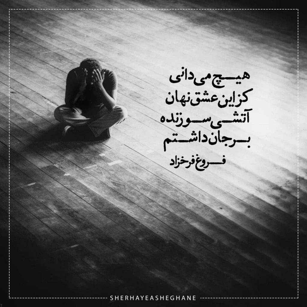 مجموعه شعر عاشقانه غمگین + متن های دلنشین و زیبای احساسی