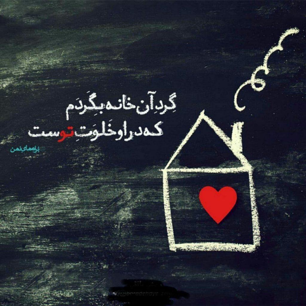 شعر عاشقانه غمگین