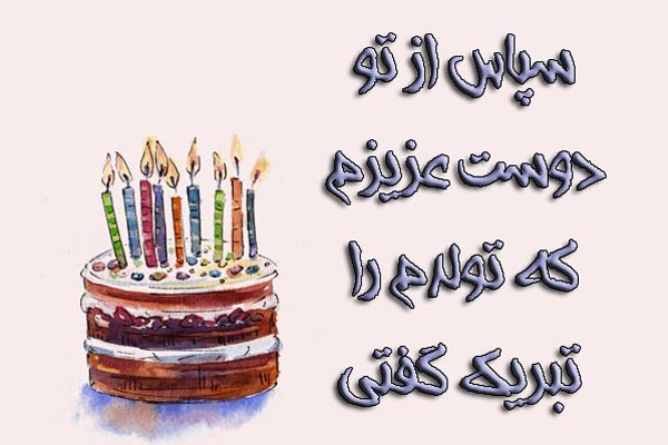 جملات و پیام تشکر بابت تبریک تولد