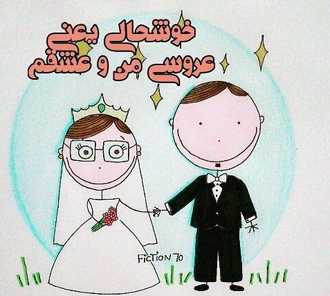 عکس نوشته عروسی