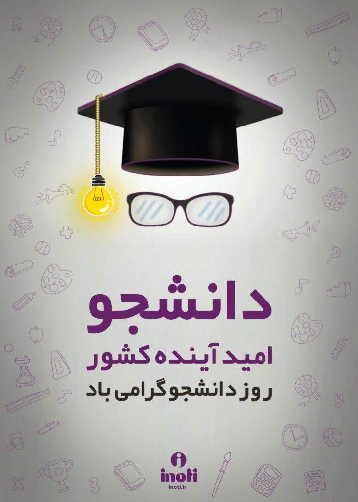 عکس پروفایل روز دانشجو