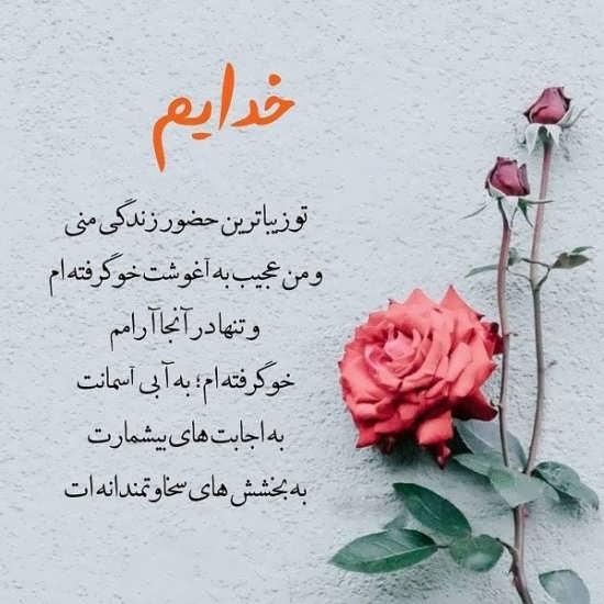 جملات دلنشین