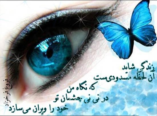 شعر عاشقانه چشم