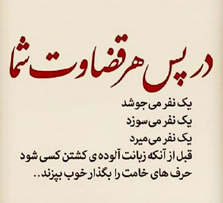 Photo of متن و عکس نوشته قضاوت دیگران + جملات سنگین در مورد قضاوت بیهوده