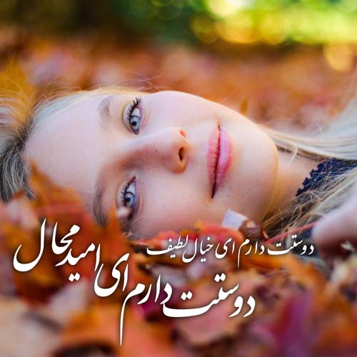 Photo of عکس پروفایل دوست داشتن + متن و جمله های کوتاه دوستت دارم عاشقانه