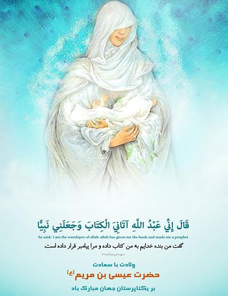 Photo of جملات زیبا از حضرت عیسی (ع) + عکس نوشته های مذهبی مسیح