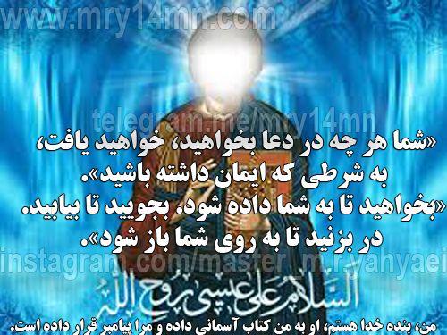 جملات زیبا از حضرت عیسی (ع)