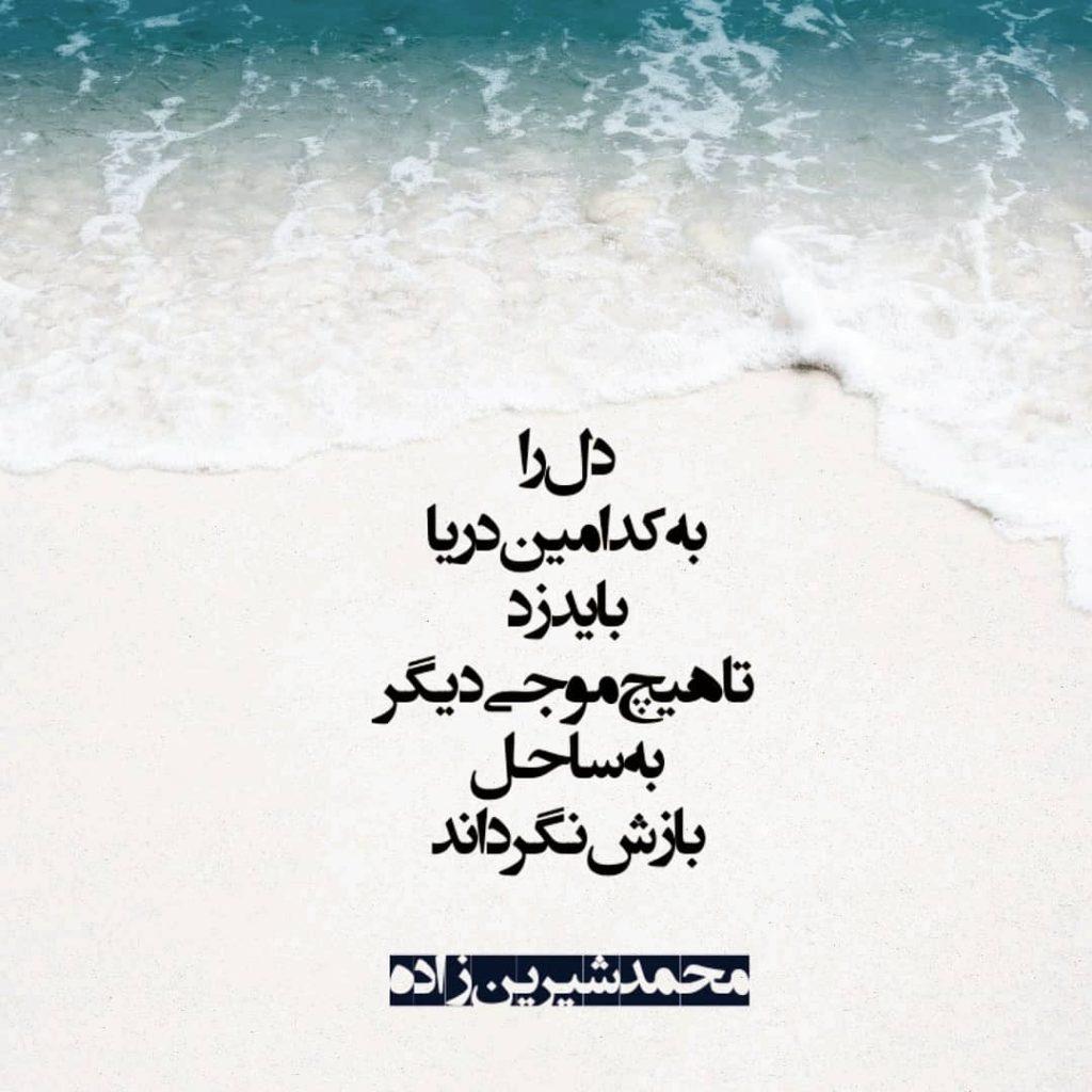 شعر نو غمگین