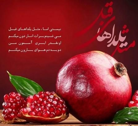 متن رسمی تبریک شب یلدا