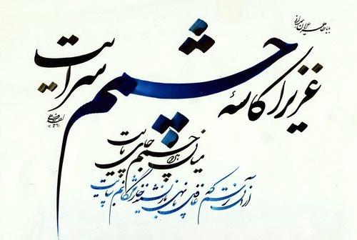 Photo of اشعار بابا طاهر عریان + مجموعه شعر دو بیتی بابا طاهر عاشقانه و در مورد خدا