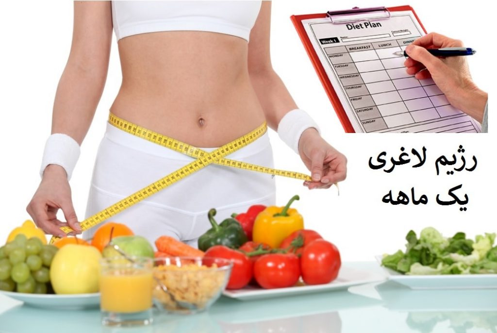 رژیم غذایی چاقی یک ماهه