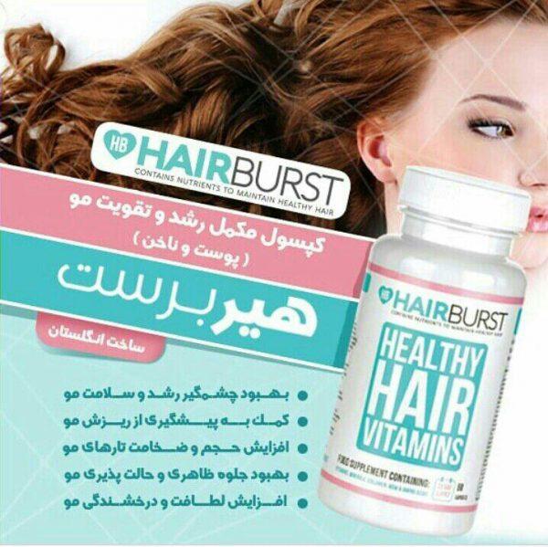 قرص هیربرست برای رشد مو