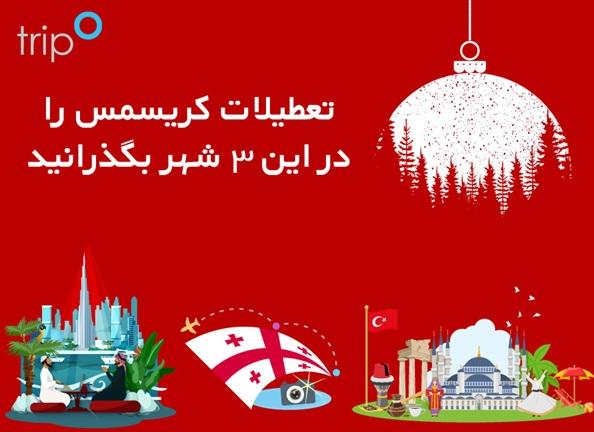 تعطیلات کریسمس امسال را در این 3 شهر بگذرانید!