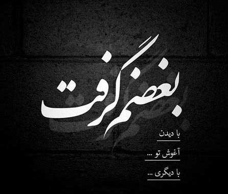 متن دلخوری و ناراحتی + عکس نوشته ناراحتم با نوشته های غمگین