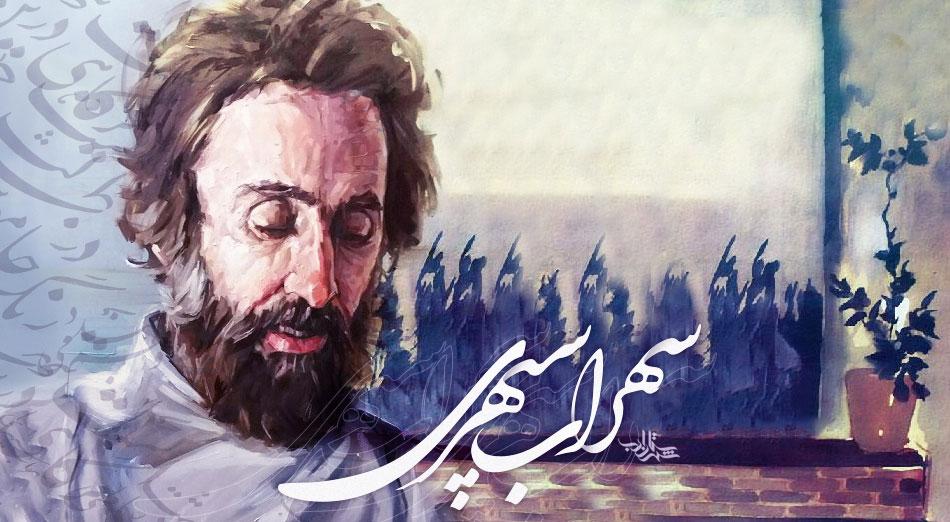 Photo of زندگینامه سهراب سپهری + داستان زندگی شاعر و نقاش محبوب ایرانی