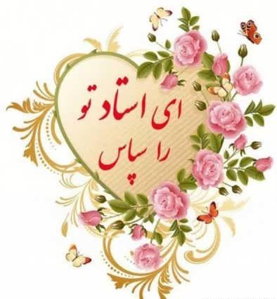Photo of متن تقدیر از استاد + جمله های زیبای ادبی تشکر از استاد عزیز