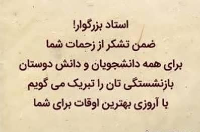 متن تقدیر از استاد + جمله های زیبای ادبی تشکر از استاد عزیز