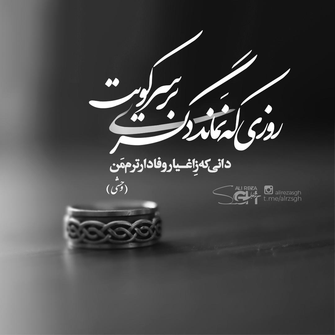 Photo of عکس پروفایل وفاداری + متن و جملات تعهد و وفاداری نسبت به عشق و همسر
