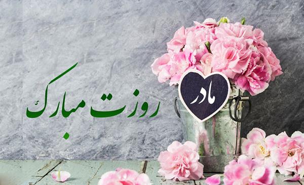 Photo of متن تبریک رسمی روز زن و روز مادر + جملات رسمی و بدون کلیشه