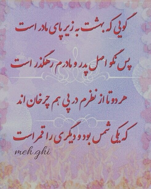 شعر پدر