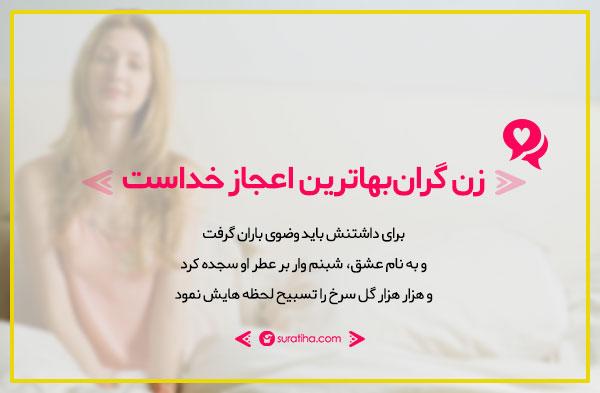 متن در وصف زن + چمله های زیبا برای زن و عشق زندگی به مناسبت روز زن