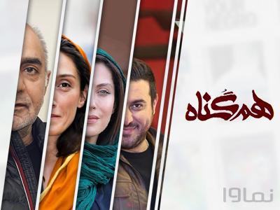 Photo of زمان پخش سریال هم گناه پرویز پرستویی؛ پرستاره ترین اثر شبکه نمایش خانگی