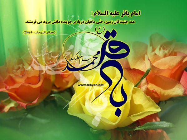 Photo of عکس پروفایل تبریک ولادت امام محمد باقر به همراه جملات و متن های تبریک