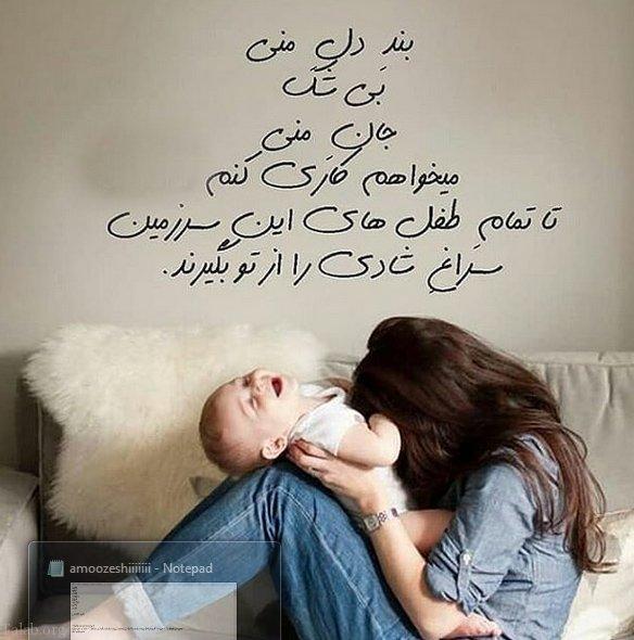 جملات عاشقانه برای فرزند