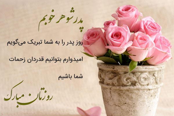 Photo of متن تبریک روز پدر به پدر شوهر + جملات پدر شوهر عزیزم روزت مبارک