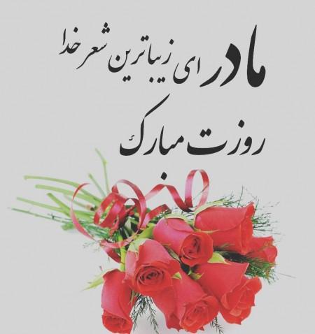 Photo of عکس نوشته تشکر از مادر + متن و جملات قدردانی از مادر عزیز