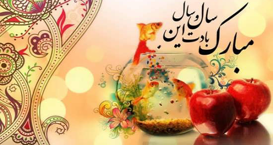 Photo of متن ادبی و رسمی تبریک عید نوروز همکار + 20 جمله کوتاه ادبی و رسمی سال نو