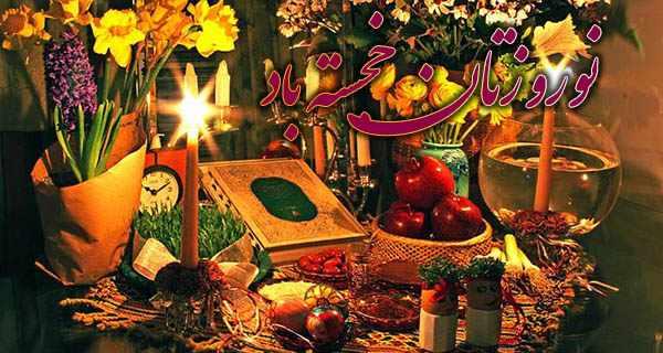 پاسخ تبریک عید نوروز